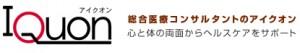 I-QUONのブログ